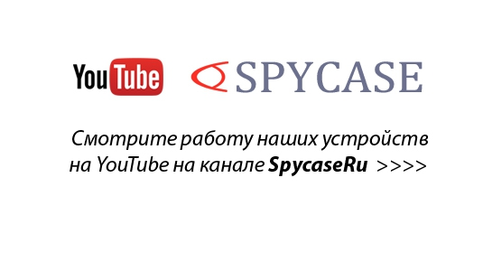 YouTube SpycaseRu